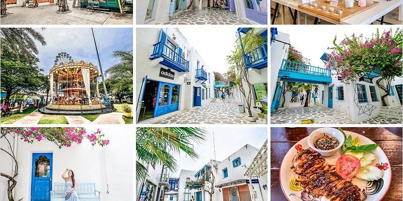 泰國華欣七岩景點 | 聖托里尼樂園 Santorini Park-希臘地中海風格樂園,網美不能錯過的熱門打卡景點。