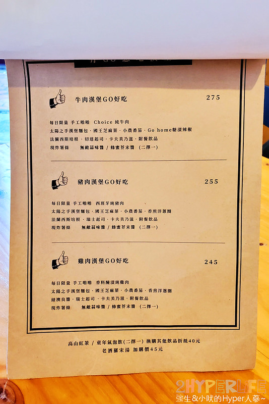 48634129728 76dd50dcc0 c - GO HOME食研室│店內熱帶雨林彩繪牆是網美必拍打卡點~食材吃的出用料新鮮!