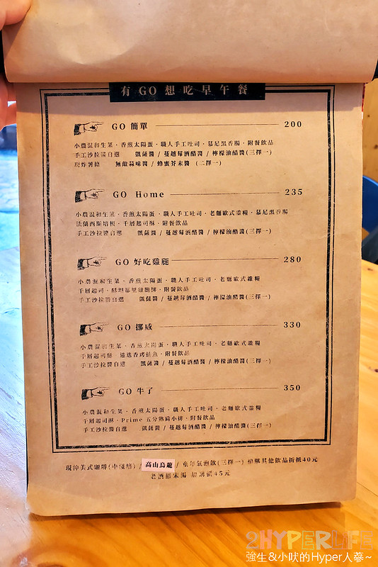 48634484016 bbebb83430 c - GO HOME食研室│店內熱帶雨林彩繪牆是網美必拍打卡點~食材吃的出用料新鮮!