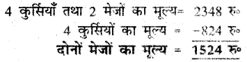 UP Board Solutions for Class 3 Maths गिनतारा Chapter 3 घटाना 30