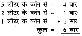 UP Board Solutions for Class 3 Maths गिनतारा Chapter 13 धारिता 9