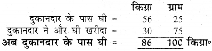 UP Board Solutions for Class 3 Maths गिनतारा Chapter 13 धारिता 8