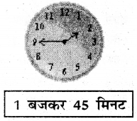 UP Board Solutions for Class 3 Maths गिनतारा Chapter 13 धारिता 7