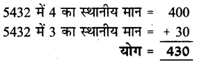 UP Board Solutions for Class 3 Maths गिनतारा Chapter 13 धारिता 11