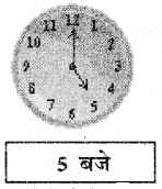UP Board Solutions for Class 3 Maths गिनतारा Chapter 13 धारिता 6