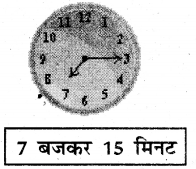 UP Board Solutions for Class 3 Maths गिनतारा Chapter 13 धारिता 5