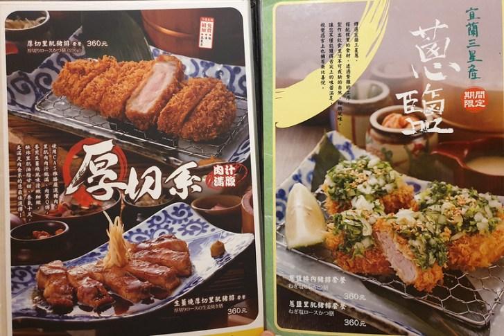 48640578226 a846df8f53 c - 來自富士山下的知名日式炸豬排店,最近有期間限定三星蔥蔥鹽豬排套餐,搭配麥飯好下飯!