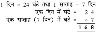 UP Board Solutions for Class 2 Maths गिनतारा Chapter 16 टिक-टाक चले घङी 13