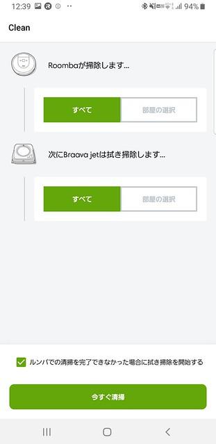 Screenshot_20190828-123943_iRobot