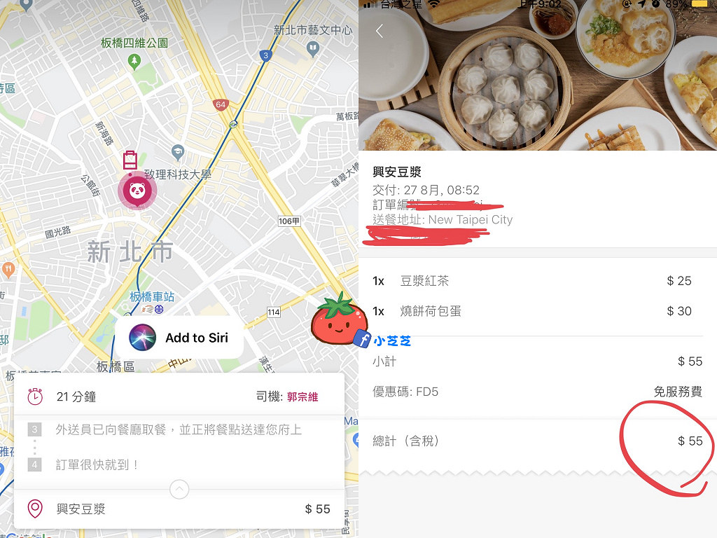 【2019/11最新FoodPanda優惠序號】首購免費送200!下午茶外送序號/心得分享 欣傳媒