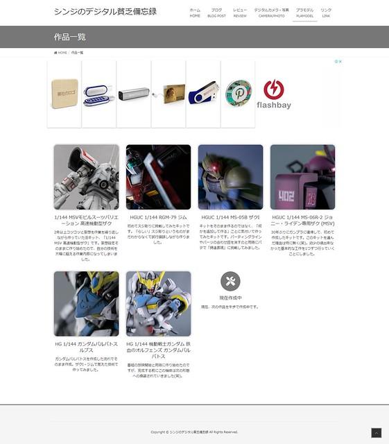 screencapture-shinjiman0101-digital-net-the-all-works-2019-08-31-10_35_26