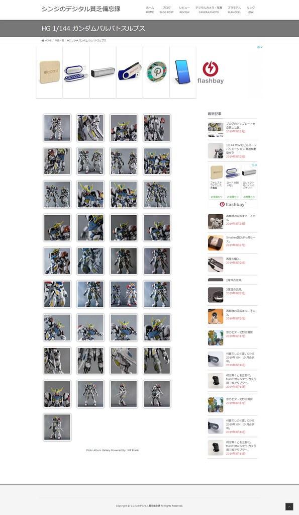 screencapture-shinjiman0101-digital-net-the-all-works-hg-1-144-gundam-barbatos-lupus-2019-08-31-10_36_41