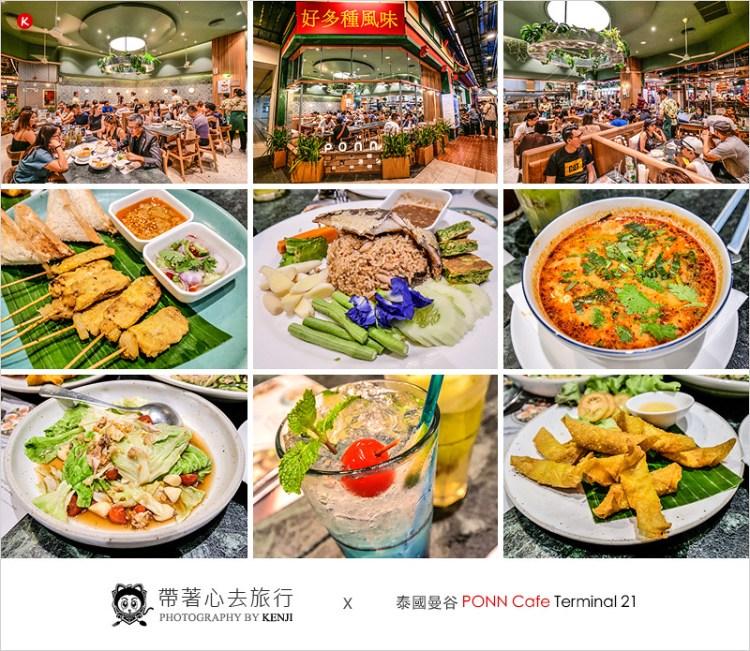 泰國曼谷泰式料理 | PONN Cafe (Terminal 21)-曼谷好吃的泰式料理家常菜。