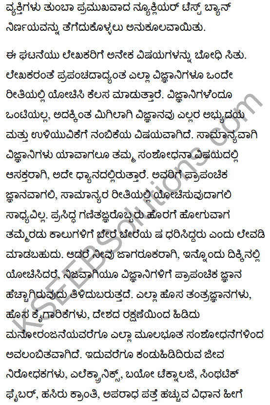 Science and Hope of Survival Summary in Kannada 5