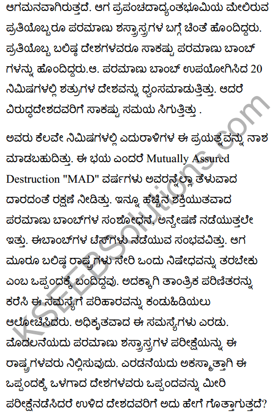 Science and Hope of Survival Summary in Kannada 3