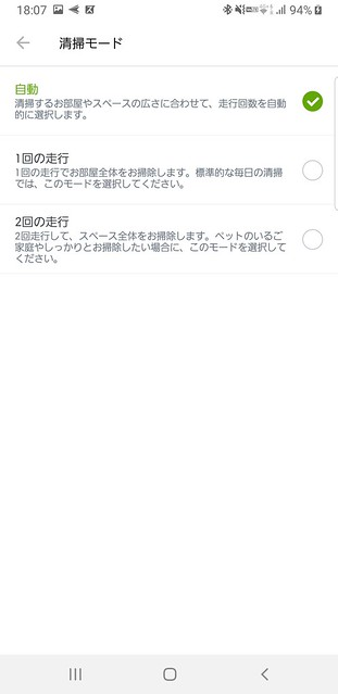 Screenshot_20190907-180714_iRobot