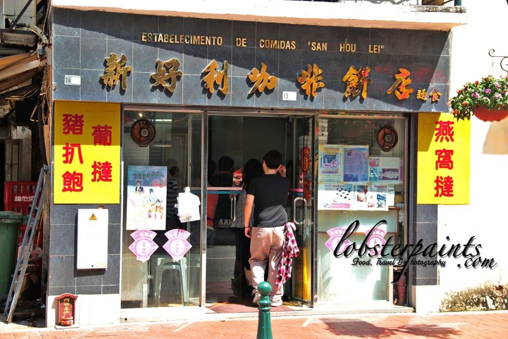 """Estabelecimento De Comidas """" San Hou Lei """" 新好利咖啡饼店   Macau, China"""