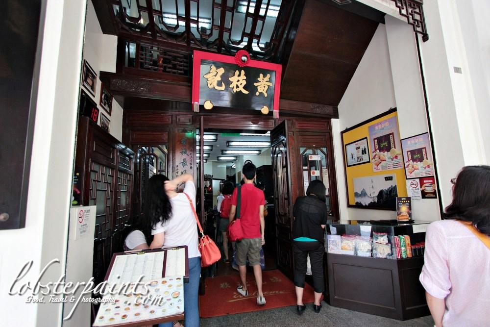 Wong Chi Kei 黃枝記 | Macau, China