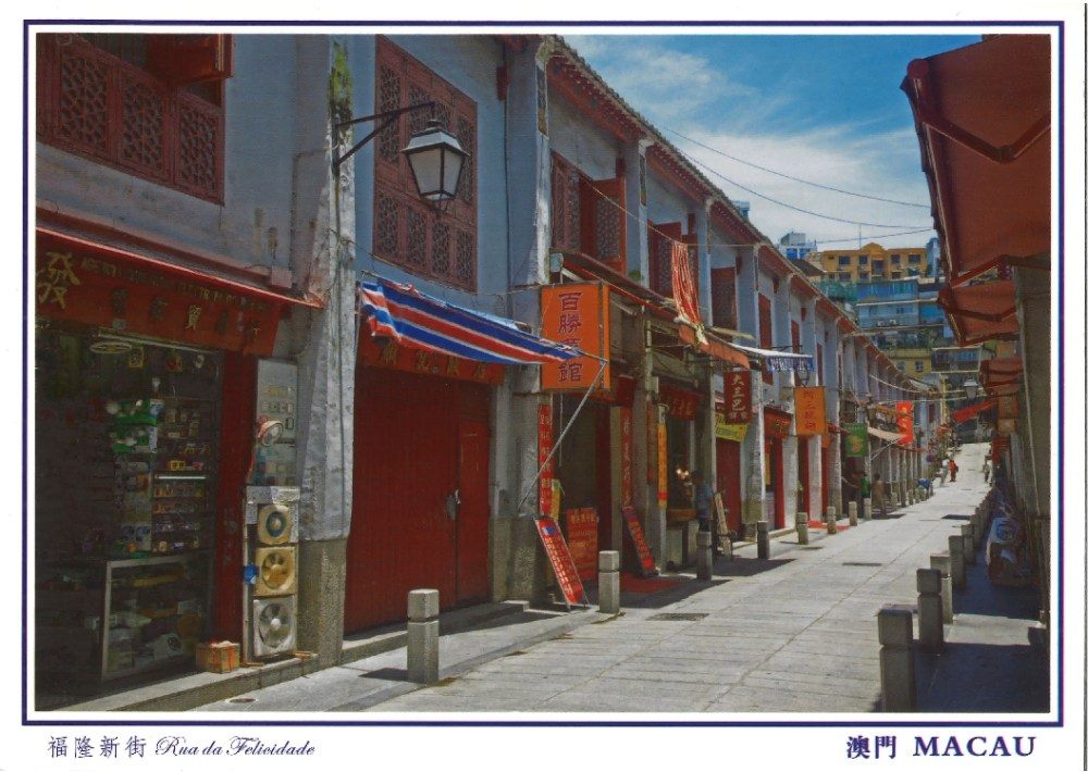 Rua da Felicidade 福隆街