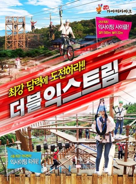 金海伽耶主題公園poster