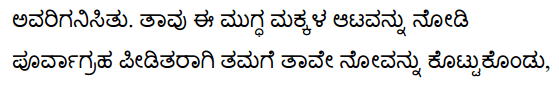 Jamaican Fragment Summary in Kannada 6