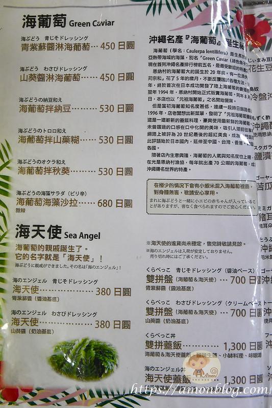 元祖海葡萄丼-3