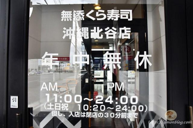 藏壽司北谷-3