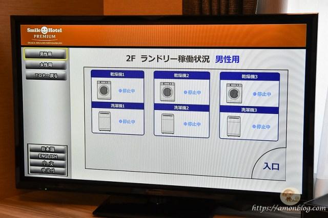 大阪東心齋橋微笑飯店-26