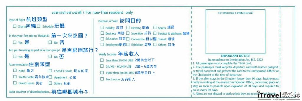 泰国出入境卡填写教学 (1)