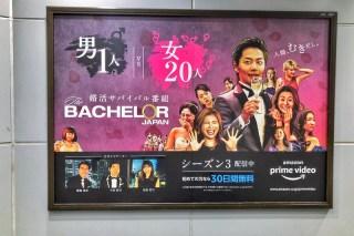 BATCHELOR JAPAN season 3