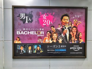 BATCHELOR JAPAN season 3