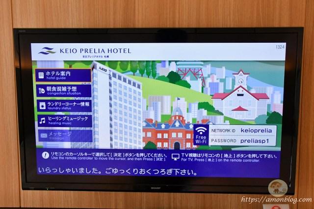 札幌京王普雷利亞飯店-21