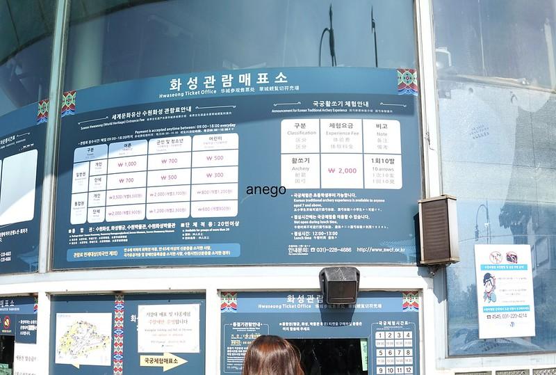 水原華城 チケット