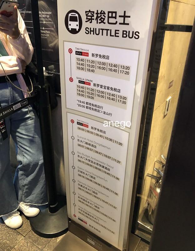 新羅免税店 シャトルバス