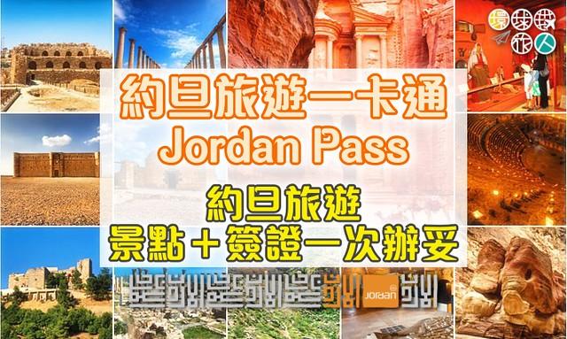 約旦 Jordan Pass