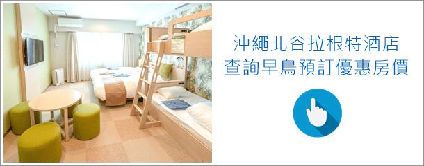沖繩北谷拉根特酒店 Okinawa Chatan La'gent Hotel