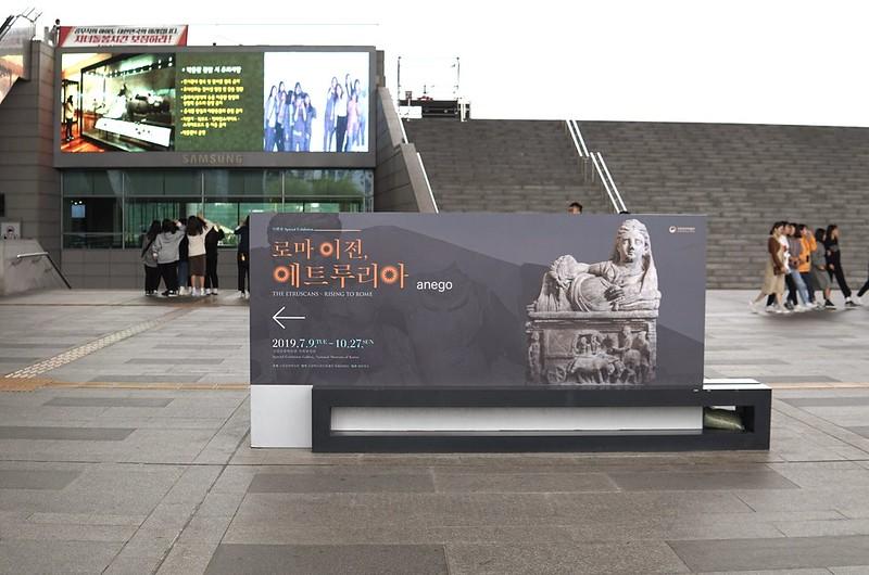中央博物館 特別展