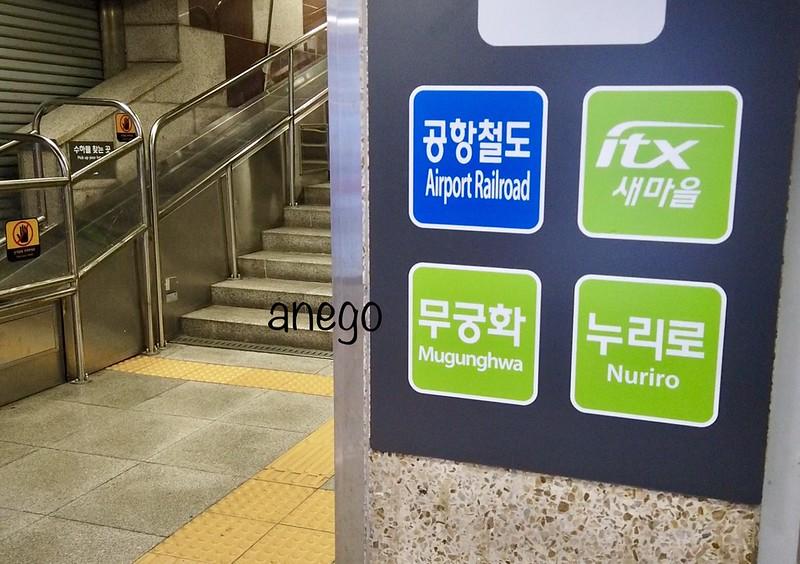 ソウル駅8 エアポートレイルロード
