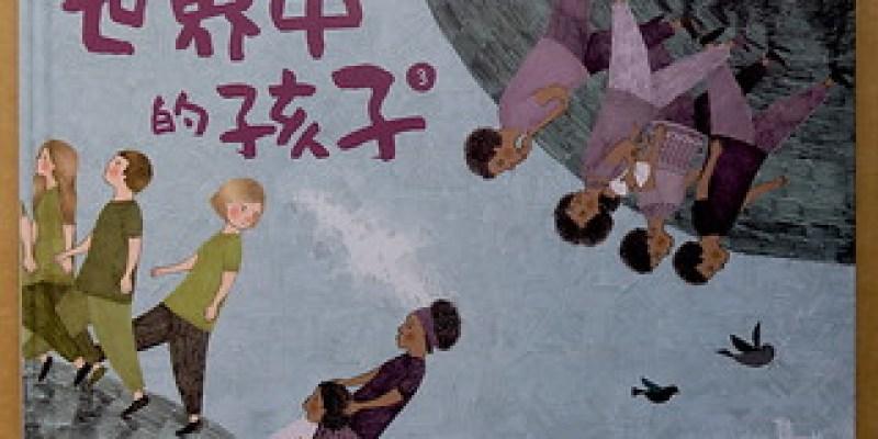 《世界中的孩子3  為什麼會有種族歧視與偏見?》從一則新聞開始⋯⋯