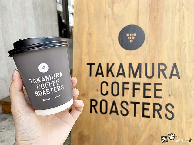 Takamura Wine & Coffee Roasters