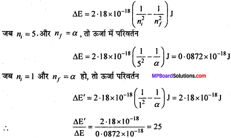 MP Board Class 11th Chemistry Solutions Chapter 2 परमाणु की संरचना 9