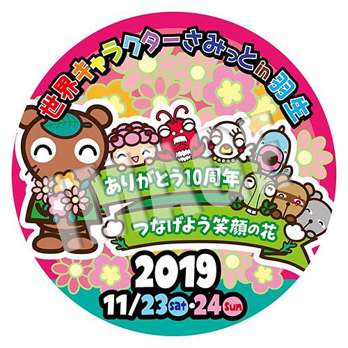 世界キャラクターさみっとin羽生★ヘッドマーク Yuruchara mascot summit mascot festival Hanyu