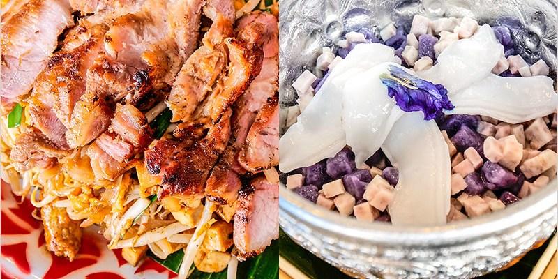 泰國曼谷小吃 | Baan Phadthai (BTS Saphan Taksin)-超推薦泰式炒河粉、蝶豆花椰奶,復古風用餐環境,入選2018曼谷米其林指南的超值餐廳。