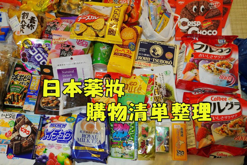【2020最新日本必買】大阪買到超重不誇張!人氣推薦30個藥妝店,零食巧克力超市整理.網友激推購物清單.哪間 ...