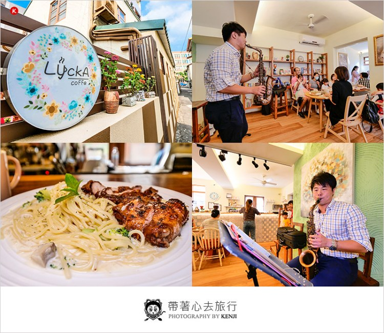 台中大里美食 | Lycka幸福.手沖咖啡.輕食館-量身定做的音樂美食饗宴。