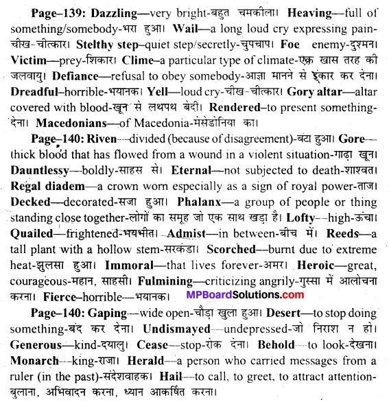 MP Board Class 11th English A Voyage Solutions Chapter 18 King Porus A Legend of Old (Michael M. Dutta)