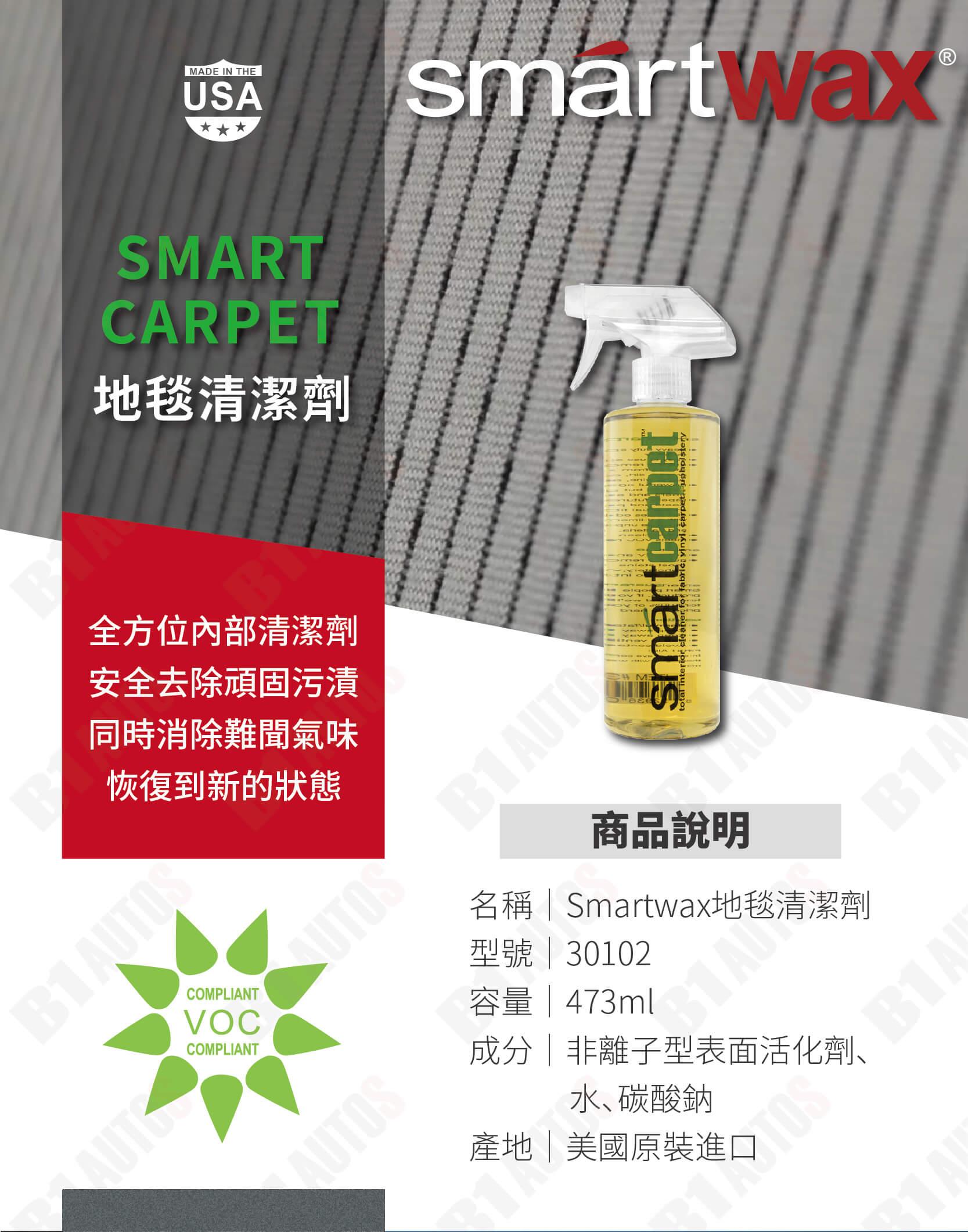 Smartwax 地毯清潔劑(473ml)