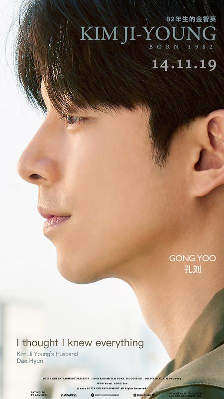 character-eposter-gongyoo