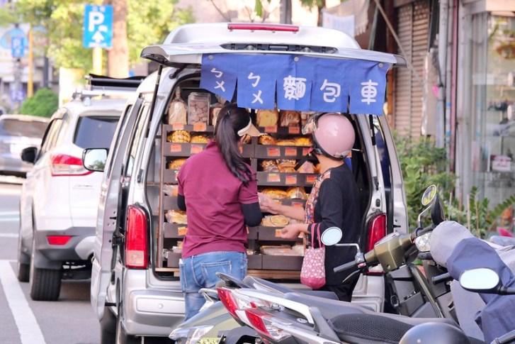 49086363316 c1dde6cbc8 c - 台中麵包甜點_ㄅㄨㄅㄨ麵包車:排隊麵包車大里/大雅/東興路出沒 最便宜5個100元2.5小時快閃完售!