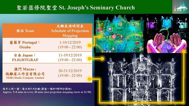 聖若瑟修道院光雕時間表